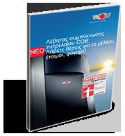 Brochure-Wolf-COB-001